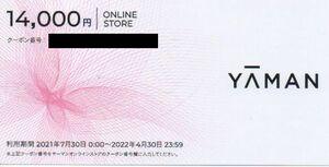 ヤーマン 株主優待券 14000円分 有効期限:2022年4月30日 番号通知 送料無料