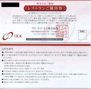 3 アイ・ケイ・ケイ 株主優待券 レストランご優待券 有効期限:2022年7月31日 普通郵便・ミニレター対応可