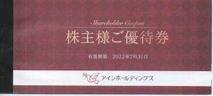 アイン 株主優待券 2000円分 有効期限:2022年7月31日 普通郵便・ミニレター対応可