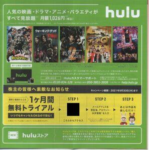 日本テレビ 株主優待 hulu 1ヶ月間無料トライアル 1026円相当 有効期間:2021年9月30日 普通郵便・ミニレター対応可