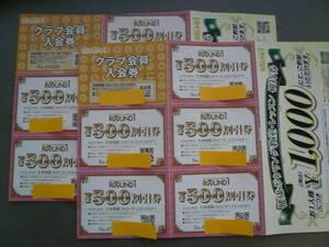 ラウンドワン株主優待★割引券5000円分+クラブ会員入会券他(2セット分)