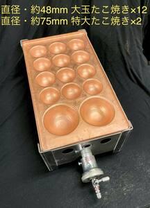 人気商品!新古品 1.5mm銅製 2種類焼ける たこ焼き器 直径・約48mm ×12 75mm × 2穴 ガス器具付き タコ焼き 銅板製タコヤキ器 たこ焼き機