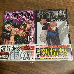 呪術廻戦 15巻 公式ファンブック シュリンク付き 帯付 初版