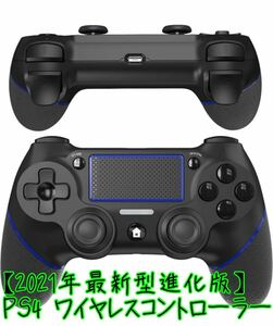 PS4 コントローラー ワイヤレス コントローラー 600mAh 大容量バッテリー Bluetooth 無線 ジャイロセンサー機能 振動機能 タッチパネル