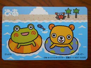 ぴあ株主優待図書カードNEXT 送料63円