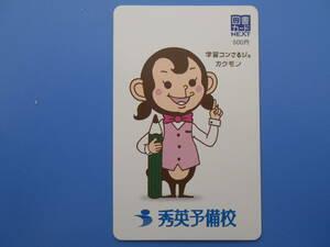 秀英予備校 株主優待図書カードNEXT 送料63円
