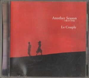 CD★ル・クプル Le Couple/Another Season-5番目の季節-