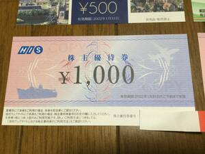 HIS 株主優待 1000円券 2022年1月末期限 2枚セット