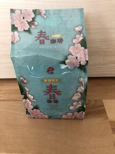 送料無料 小川珈琲 春珈琲 ドリップコーヒー 10袋 ドリップバッグ コーヒー 限定品