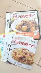 しゃべる!DSお料理ナビ 任天堂 NINTENDO DS