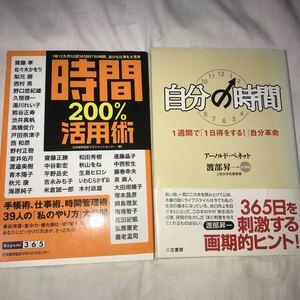 時間管理2冊★自分の時間(Aベネット)時間200%活用術(日本能率協会)