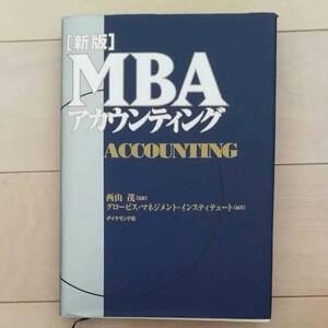 MBAアカウンティング