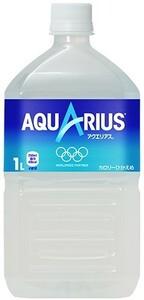 アクエリアス 1l 12本 (12本×1ケース) 1L PET ペットボトル スポーツドリンク イオン飲料 熱中症対策【送料無料】