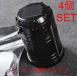 送料無料(4個ブラック) LEDランタン 懐中電灯 ソーラーパネル搭載 ソーラー充電 usb充電式 2in1給電方法 防災 携帯式 ポータブル