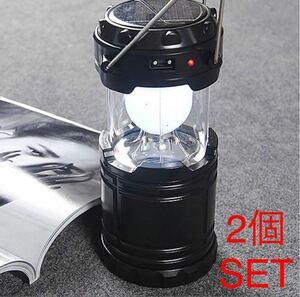 送料無料(2個セット) LEDランタン 懐中電灯 ソーラーパネル搭載 ソーラー充電 usb充電式 2in1給電方法 防災 携帯式 ポータブル