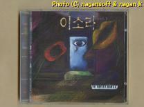 ★即決★ Lee So-ra (イ・ソラ) / Lee So-ra vol.1 - 1995年発表、ファーストアルバム。ジャズあり、バラードあり、ポップスありの曲構成