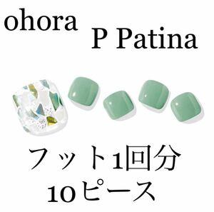 フット1回分10ピース ohora P Patina