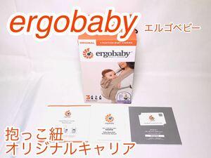 ☆美品☆ ergobaby エルゴベビー 抱っこ紐 オリジナルキャリア ベビーウエストベルト付き