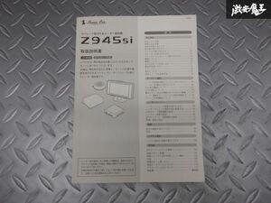 YUPITERU ユピテル Super Cat スーパーキャット GPSレーダー探知機 Z945si 取扱説明書 取説 取扱書 即納