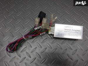 保証付 ビートソニック サウンド アダブター ホンダ車 BOSE サウンドシステム付き 純正ナビ付車