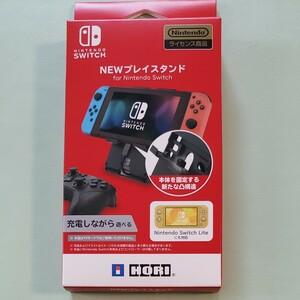 Switch/Switch Lite NEWプレイスタンド for Nintendo Switch 使えるジャンク品