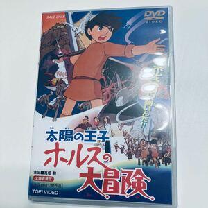 DVD『ホルスの大冒険』高畑勲 セル盤