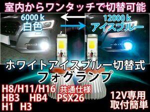 室内から切替可能 LED フォグ H1/H3/H7/H8/H11/H16/HB3/HB4/PSX26 選択可 ホワイト/ブルー ツインカラー 1ボディ2カラー 走行中切替OK