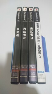 PS2ソフト 鬼武者シリーズ 4本セット