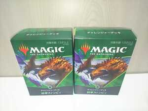 未開封 MTG チャレンジャーデッキ 緑単ストンピィ 2個セット 日本語版 マジック・ザ・ギャザリング
