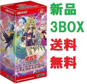 新品 3BOX 送料無料!! 遊戯王 デュエリストパック レジェンドデュエリスト編4 シュリンク付♪ 3箱