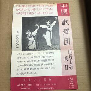 中国歌舞団 チラシ 新宿コマ劇場 日中友好協会 毎日新聞社主催 昭和レトロ デットストック