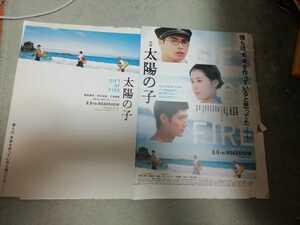 映画『太陽の子』チラシ2種 柳楽優弥 有村架純 三浦春馬