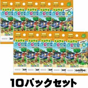 とびだせ どうぶつの森 amiibo+ amiiboカード (10パックセット) 未開封