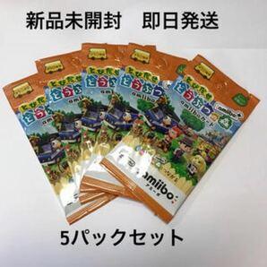 とびだせ どうぶつの森 amiibo+ amiiboカード (5パックセット) 未開封