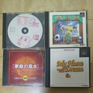 初代プレイステーション ゲームソフト 4本セット