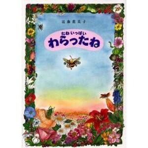 学習絵本★たねいっぱいわらったね 近藤薫美子★知育◎昆虫 むし