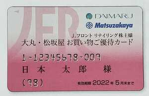 Jフロントリテイリング 株主優待カード 利用限度額50万円 男性名義