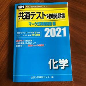 共通テスト対策問題集 マーク式実戦問題編 化学 2021