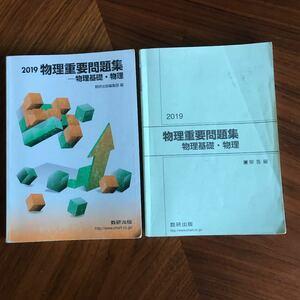 物理重要問題集-物理基礎・物理 2019 数研出版