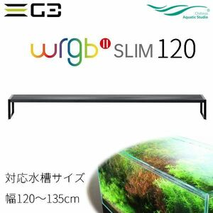 送料無料 Chihiros WRGBII Slim 120 水草育成用LED照明 120-135cm水槽用