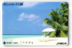 オレンジカード・リゾート柄~1(使用済み)JR東日本・イオカード・PASMO