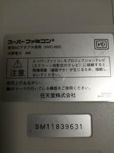 スーパーファミコン 本体のみ 後期 Nintendo1995