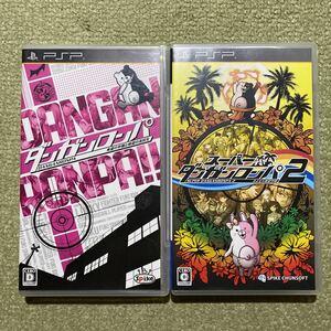 PSP ダンガンロンパ 2本セット
