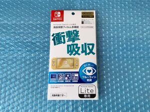 新品 [マックスゲームズ Nintendo Switch Lite専用液晶保護フィルム 多機能 ニンテンドースイッチライト]