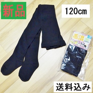 New Black Tights 2 KIDS [120 cm] Shipping 0 Cold Community School Herthing Fession