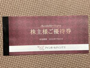株主優待券 アインホールディングス 2000円分 アイン薬局 アインズ 500円×4枚
