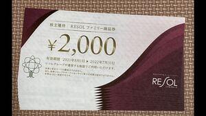 送料無料!株主優待券 リソル ファミリー商品券20000円分 RESOL リソルホールディングス