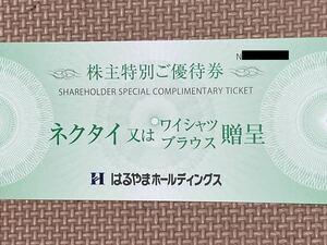 4枚まで 株主優待券 はるやま 株主特別ご優待券 ネクタイ、ワイシャツ、ブラウス贈呈券