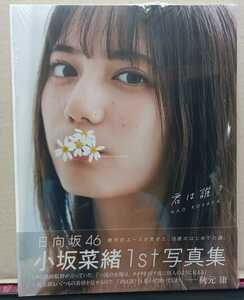 日向坂46 小坂菜緒 1st写真集「君は誰?」初版⑥