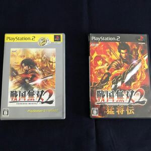 【PS2ソフト】戦国無双2 & 戦国無双2猛将伝 2本セット